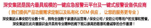 中国技防联网报警系统及终端供应商